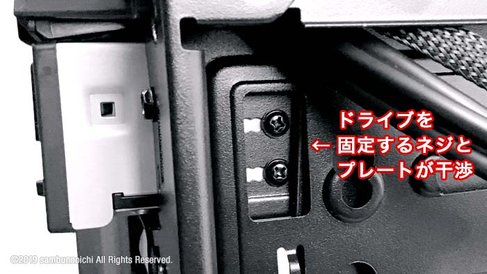 DefineR6-5インチベイ固定ネジとデザインプレート