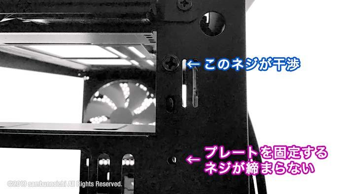 DefineR6-5インチベイのネジとドライブプレートネジ穴