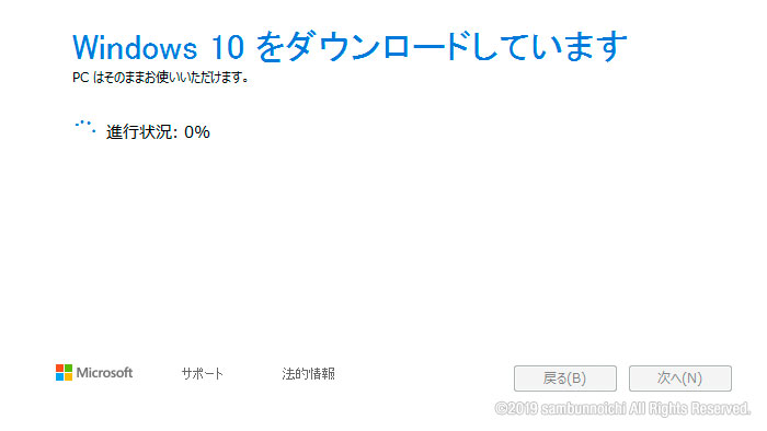 windows10-download-progress