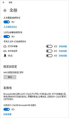 Microsoft-IME