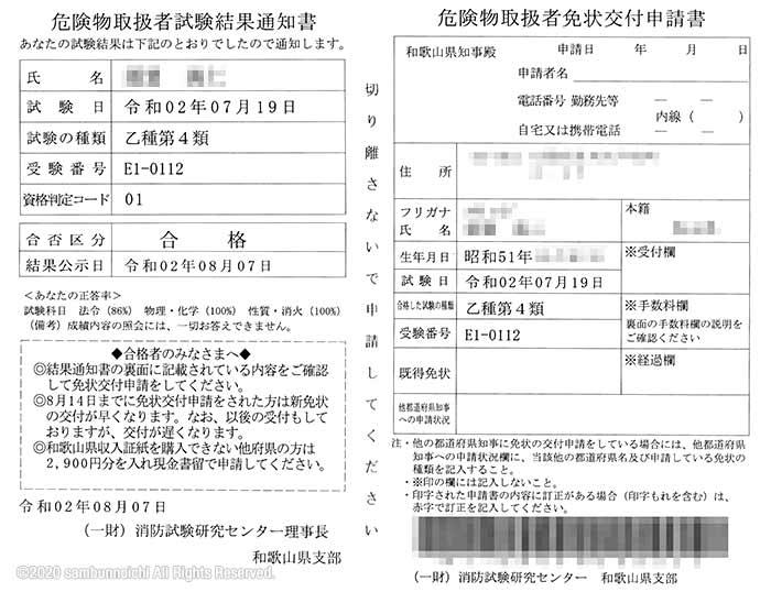 危険物取扱者試験結果通知書|危険物取扱者免状交付申請書