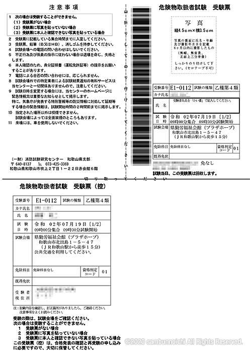 危険物取扱者試験|受験票(ダウンロード)