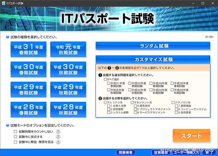 ITパスポート試験 対策テキスト&過去問題集 FOM出版|付属CD-ROM|トップ画面