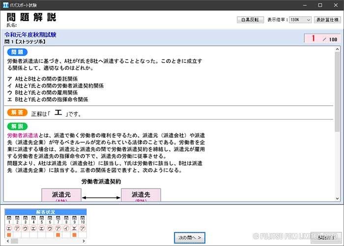 ITパスポート試験 対策テキスト&過去問題集 FOM出版|付属CD-ROM|問題解説