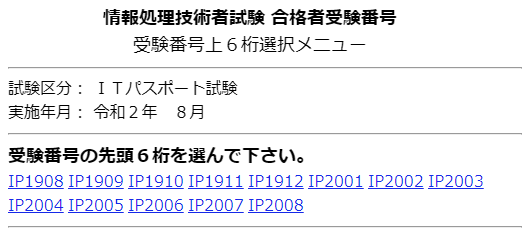 ITパスポート|合格受験者番号