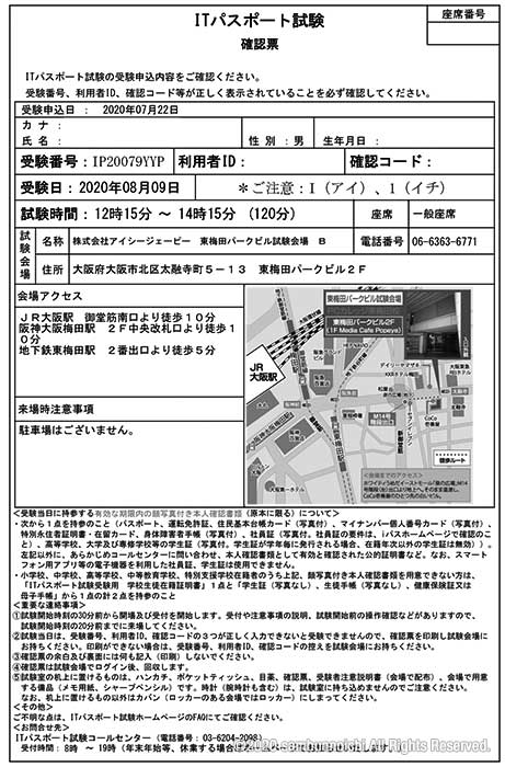 ITパスポート|確認票(受験票)