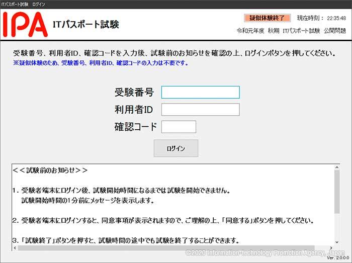 ITパスポート|CBT疑似体験ソフト|トップ画面