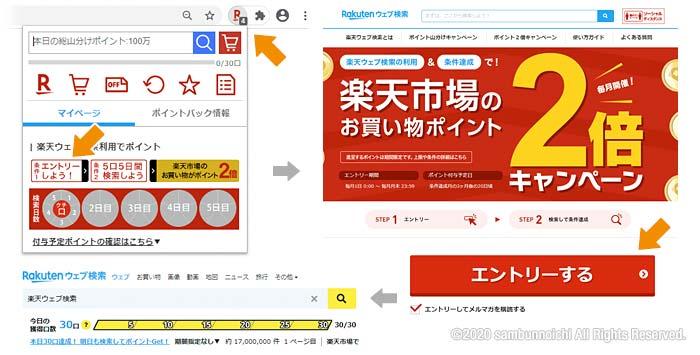 楽天ウェブ検索|PC