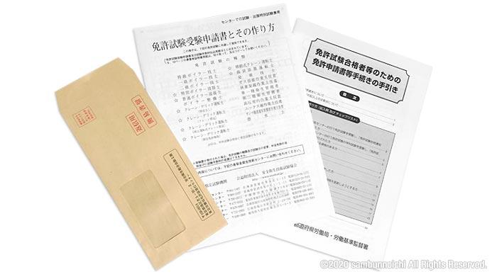 労働安全衛生法による免許証|受験申請書|免許申請の手引き|返信用封筒