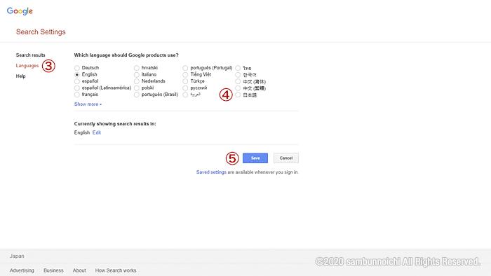 google|トップメニューから言語設定|手順1-2