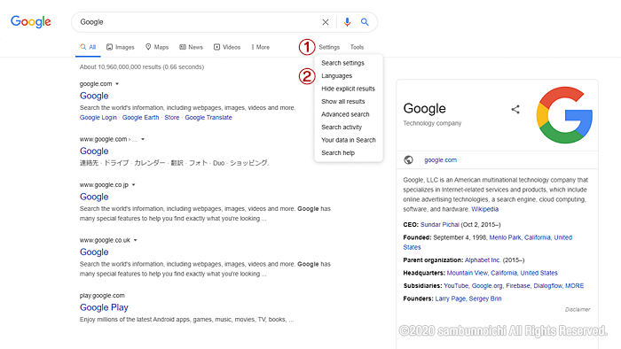 google|検索結果から言語設定|手順2-1