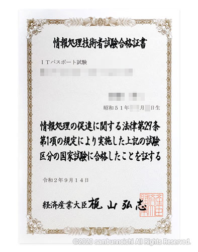 ITパスポート|合格証書