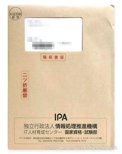 ITパスポート|合格証書|封筒