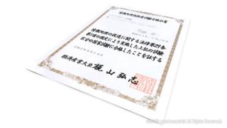 ITパスポート|トップ|合格証書