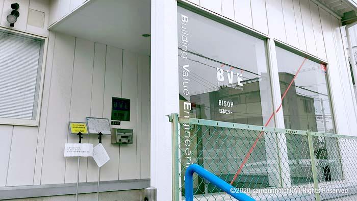 入口|大阪|日本ビソー|ゴンドラ特別教育