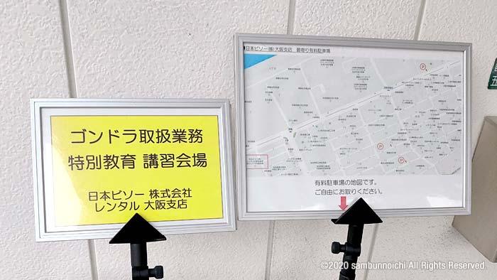講習看板|大阪|日本ビソー|ゴンドラ特別教育