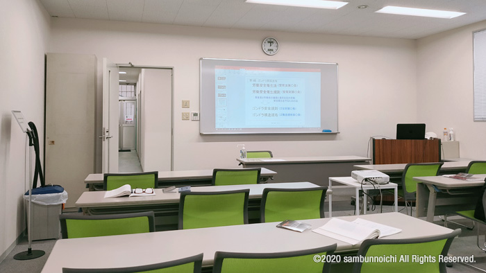 講習室|大阪|日本ビソー|ゴンドラ特別教育