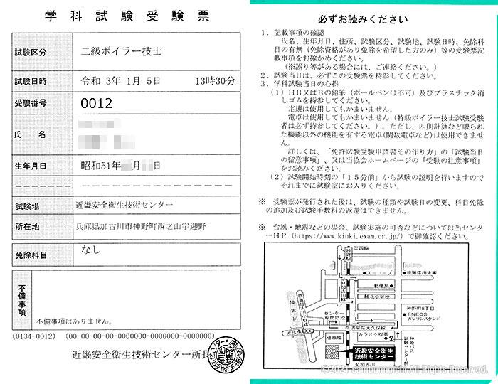 受験票|二級ボイラー技士|労働安全衛生法による免許証