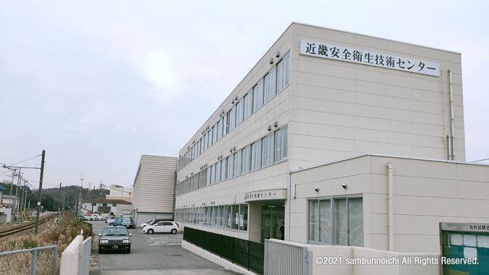 近畿安全衛生技術センター