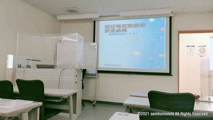 講習室|キャタピラー教習所|電気取扱者(低圧)