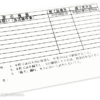 修了証裏面|キャタピラー教習所|電気取扱者(低圧)