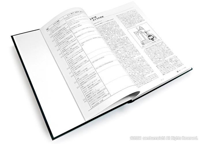 ヒラカワボイラ便覧 創業100周年記念 新訂版|ボイラー実技講習