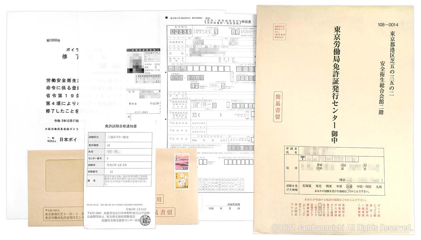 二級ボイラー技士|免許申請書類一式|労働安全衛生法による免許証