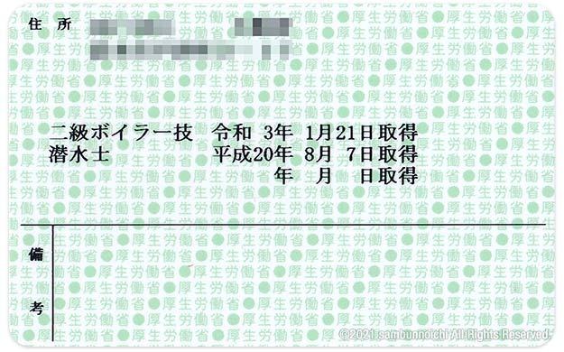 二級ボイラー技士|裏|労働安全衛生法による免許証