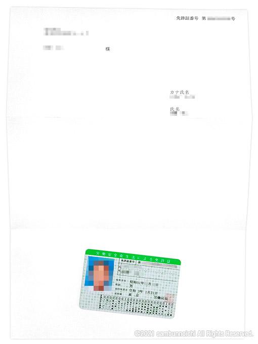 免許交付|二級ボイラー技士|労働安全衛生法による免許証