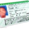 二級ボイラー技士|労働安全衛生法による免許証