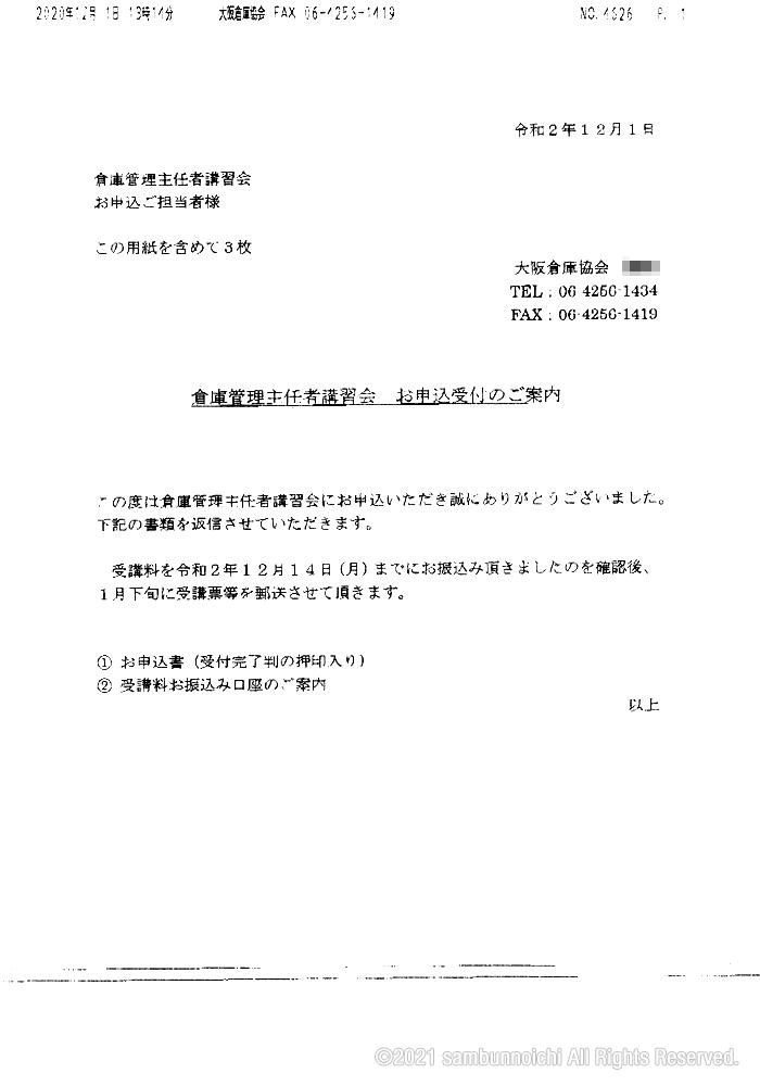 申込書返信1|倉庫管理主任者講習会