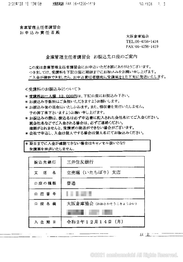 申込書返信3|倉庫管理主任者講習会