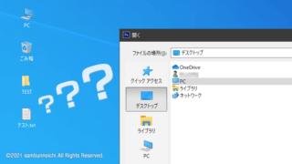 windows10|ファイルやフォルダの操作が反映されない