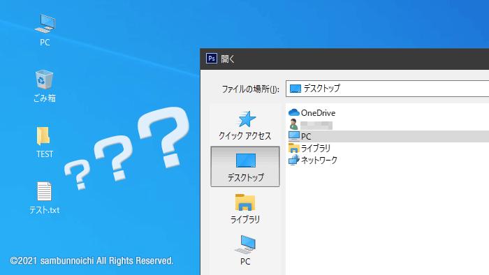 ファイルやフォルダの操作が反映されない|windows10