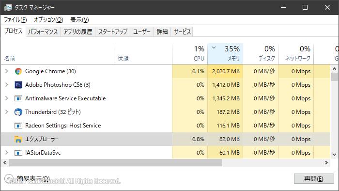 エクスプローラーの再開|タスクマネジャー|windows10