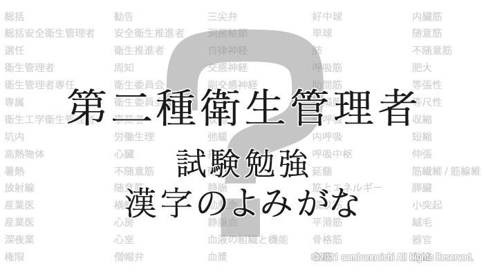 漢字のよみがな|試験勉強|第二種衛生管理者