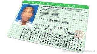 免許証|第二種衛生管理者