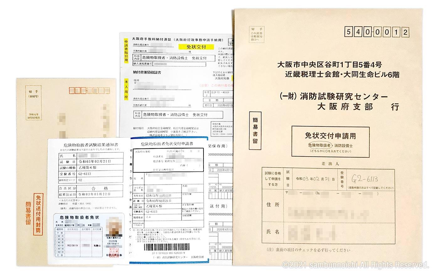 免許申請(大阪)|乙6|危険物取扱者