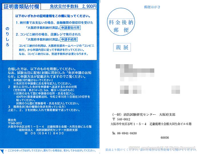 宛名面|試験結果通知書|乙6|危険物取扱者