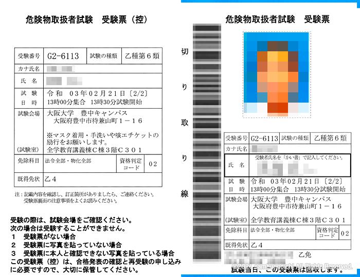 受験票|乙6|危険物取扱者