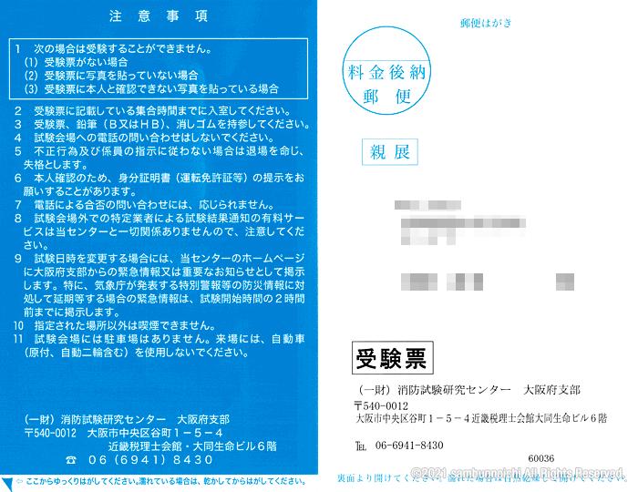 宛名面|受験票|乙6|危険物取扱者試験
