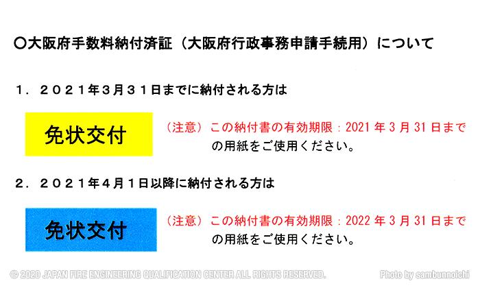 大阪府手数料納付済証について