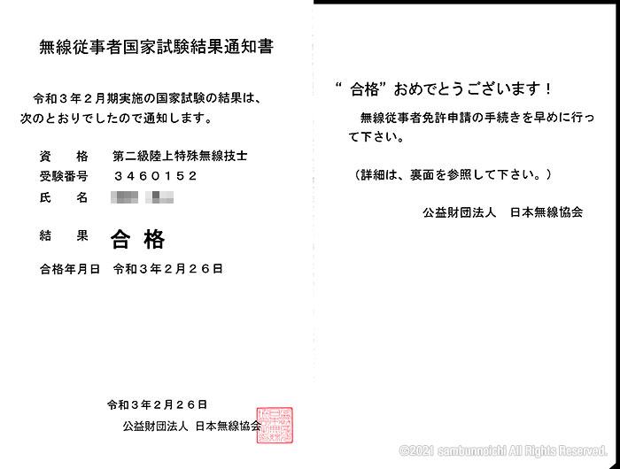 表|試験結果通知書|第二級陸上特殊無線技士