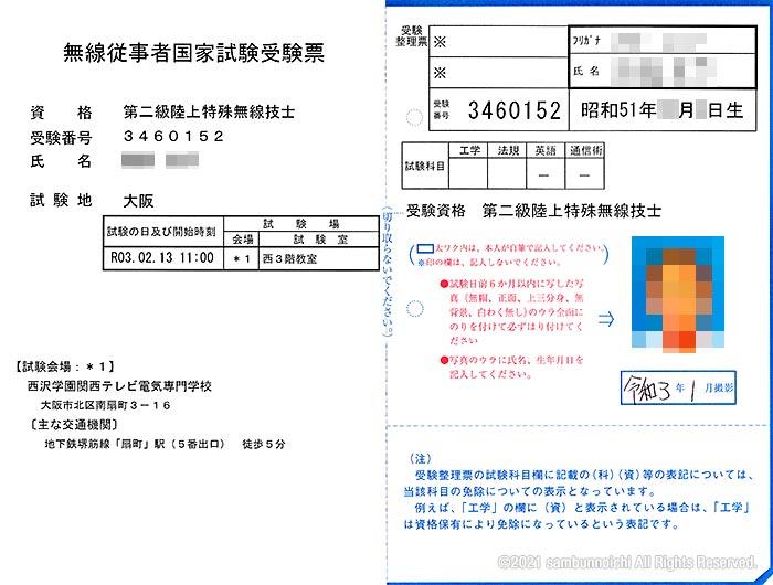 表|受験票・受験整理票|第二級陸上特殊無線技士