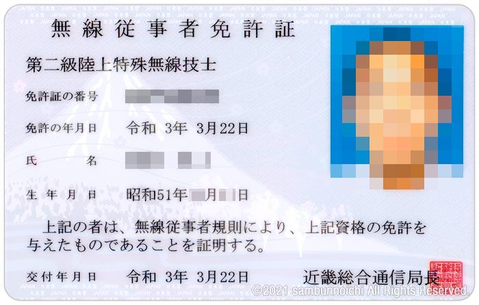 表|免許証|第二級陸上特殊無線技士