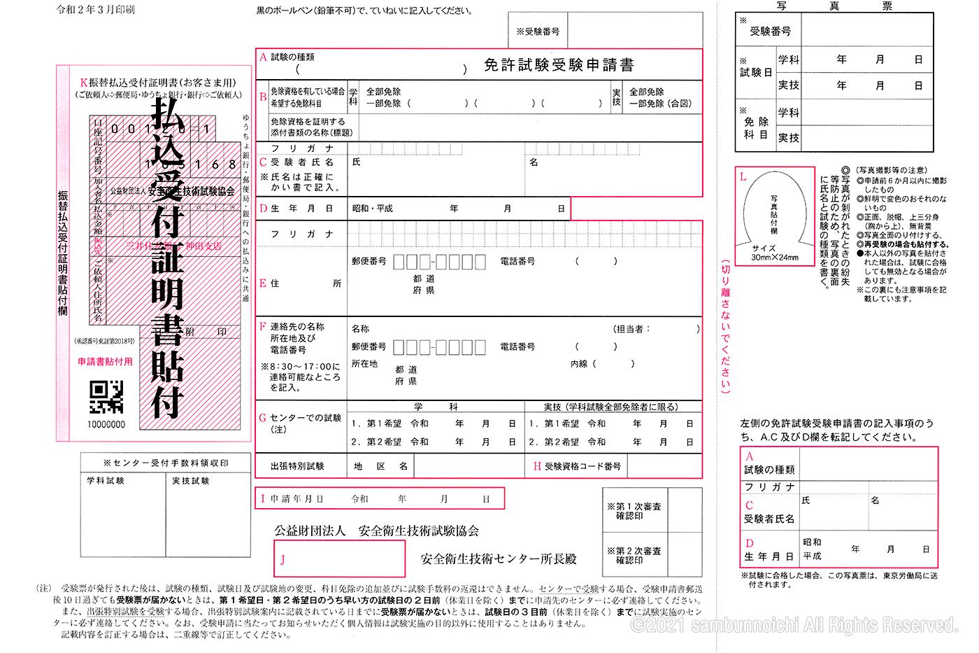 表|受験申請書|労働安全衛生法による免許証