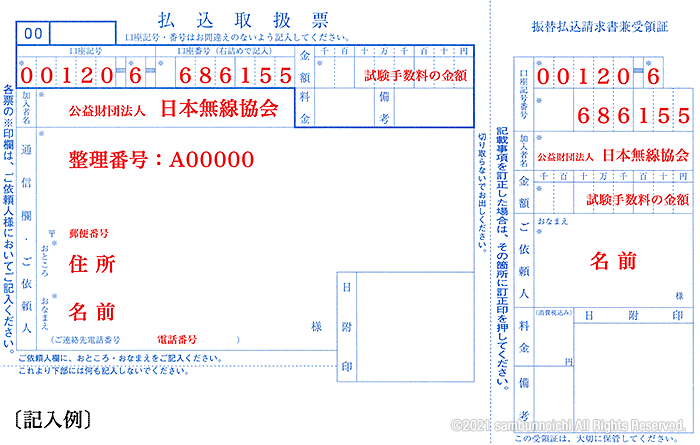 振替払込用紙の記入例|試験手数料|無線従事者資格試験