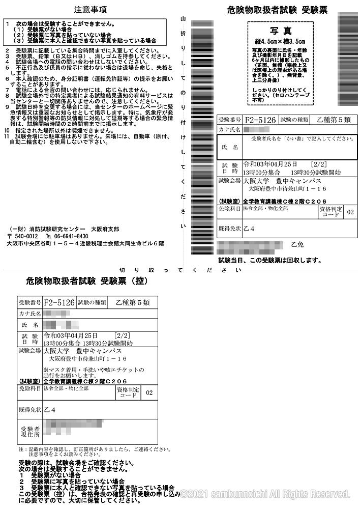 受験票(ダウンロード)|乙5|危険物取扱者