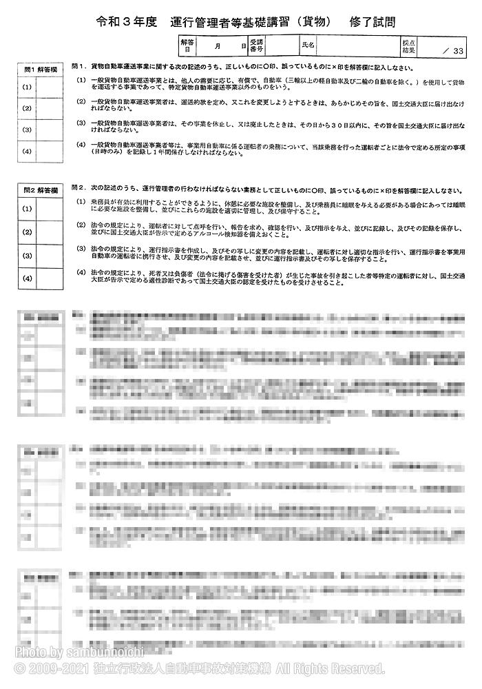 修了試問① 基礎講習 運行管理者(貨物)