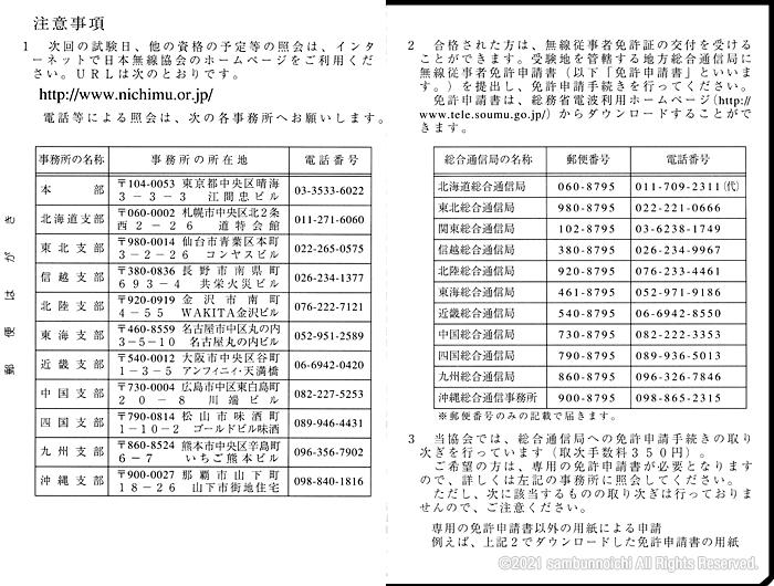 裏|試験結果通知書|第三級アマチュア無線技士